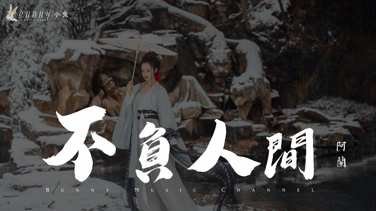 阿蘭 - 不負人間『布袋戲《江湖救援團》主題曲』【中文動態歌詞Lycris】完整版 - YouTube