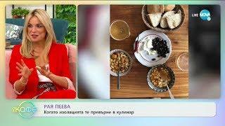 """""""На кафе"""" с Рая Пеева (17.06.2020)"""