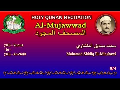 Holy Quran Complete (Mujawwad/المجود) Mohamed Siddiq El-Minshawi 8/4 محمد صديق المنشاوي