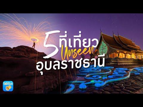 5 ที่เที่ยว Unseen อุบลราชธานี