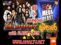 Download Hiru Mega Blast Flashback Ampara 2015 - Full Show - WWW.AMALTV.NET MP3 song and Music Video