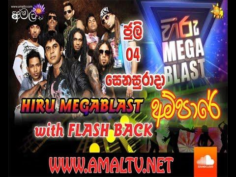 Hiru Mega Blast Flashback Ampara 2015 - Full Show - WWW.AMALTV.NET