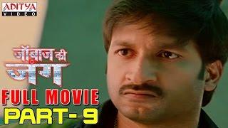 Janbaaz Ki Jung Hindi Movie Part 9/10 - Gopichand, Deeksha Seth