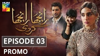 Ranjha Ranjha Kardi Episode #03 Promo HUM TV Drama