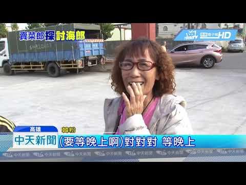 20190218中天新聞 韓粉齊聚彌陀漁會廣場 享用魚粥等韓市長