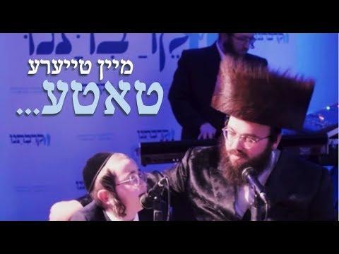 Daddy Dear - Yiddish Version - Keiravtuni #9