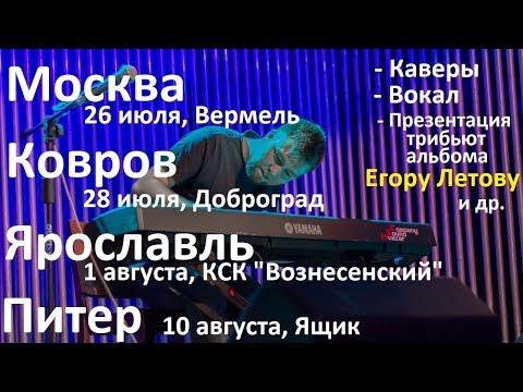 Егор Летов, клавиши, певица и Алексеев / Москва, Питер, Ярославль и др.