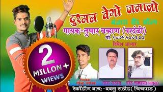 Download lagu दुश्मन वेगो जमानो बंजारा सँड गाना  singer tushar Chavhan Varandli