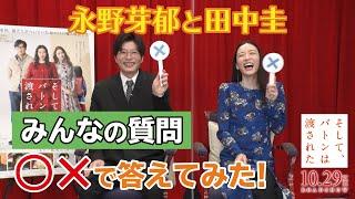 【○×で答えてみた!】永野芽郁&田中圭が、みんなの質問に答えてみた!