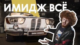 БМВ, о которой никто не знает — BMW 2000 CS 1968 года