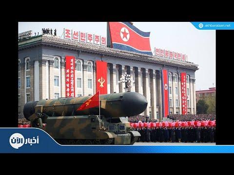 مركز أمريكي: بيونغ يانغ تطور قواعد صاروخية