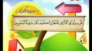 المصحف المعلم الصديق المنشاوي ::: ماتيسر من سورة النمل