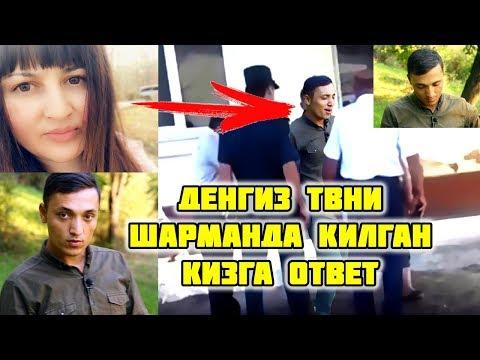 ДИККАТ! ДЕНГИЗ ТВНИ ШАРМАНДА КИЛГАН КИЗНИ ВИДЕОСИ!!