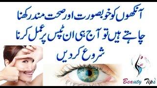 20 Eye Health Tips in Urdu for Beautiful Eyes    Eye Care Tips for Beautiful Eyes in Hindi