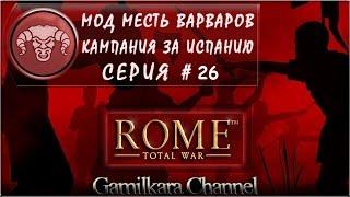 Rome Total War [ MOD ] Месть Варваров 3 - Компания за Испанию №26