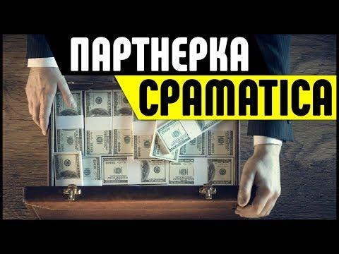 Партнерская программа Cpamatica. Заработок на адалт партнерках в Интернете