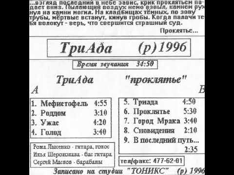 MetalRus.ru (Death Metal). ТРИАДА — «Проклятье» (1996) [Full Album]