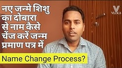 Name Change or Correction in Birth Certificate | New Born Baby Name Full Details