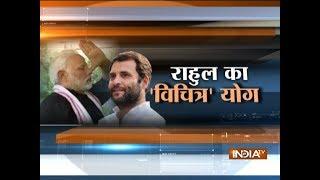 Rahul Gandhi mocks PM Modi's fitness video, calls it 'bizarre'