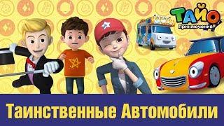 Таинственные Автомобили l встретить друзей Тайо #910 l Приключения Тайо