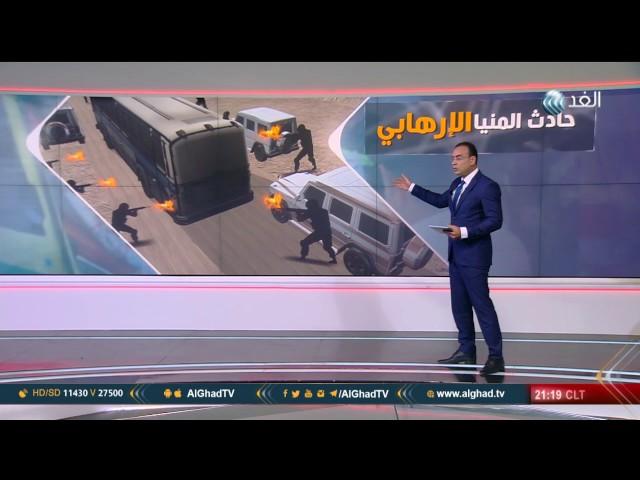 تقرير| حادث المنيا الإرهابي