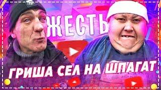 ЖЕСТЬ ЗЛОЙ ПУПСАН ГРИША СЕЛ НА ШПАГАТ / МЯСО ПО ФРАНЦУЗСКИ В КАЗАНЕ