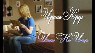 Ирина Круг - Ищи не ищи.New. 2018.