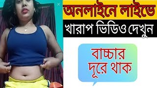 Amazing Android Mobile Tips Bangla Tutorial 2019