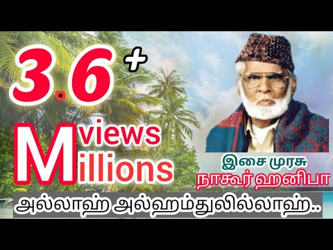 Allah alhamdhu(அல்லா அல்ஹம்துலில்லா) Nagoor EM hanifa tamil islamic video songs