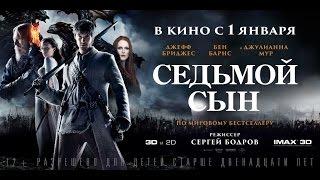 Seventh Son / Седьмой сын /  Русский язык (трейлер)