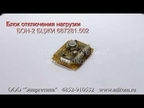 БОН-2 Блок отключения нагрузки БЦЖИ 687281.502 - видео
