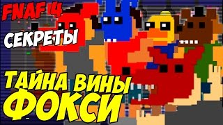 Five Nights At Freddy s 4 ТАЙНА ВИНЫ ФОКСИ