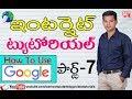Internet Tutorial in Telugu 07 | How to use Google Search Engine | Learn Computer Telugu Channel