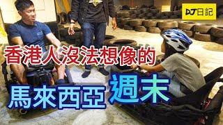 71香港人在大馬生活@香港人無法想像的商場