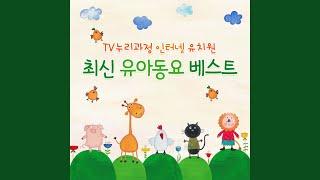 구구단 노래 (유치원 인기동요) (구구단 노래 (유치원 인기동요))