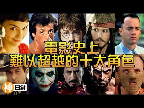 電影史上難以超越的十大角色
