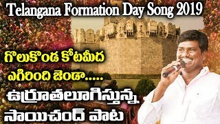 Folk Singer Saichand Superb Song on Telangana Formation Day Song 2019 | Sai Chand Folk Songs  GT TV