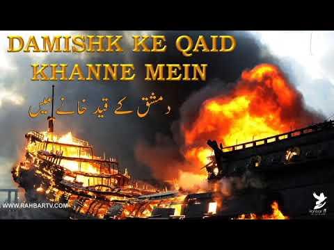 "Damishq Ke Qaid Khane Mein, Episode -60 : Ibn Naseer ""Africa se Damishk tak"""