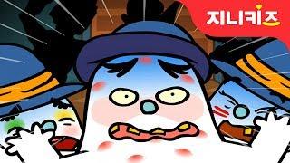 [괴물특집] 슈마린 펌프의 저택 #1 | 유령의 집에 들어간 하얀도깨비 | 창의동화★지니키즈