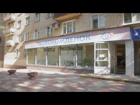 """Благотворительная акция в магазине детских товаров """"Новорожденок"""""""