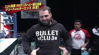 Chase challenges Juice: IWGP US HEAVYWEIGHT CHAMPIONSHIP March 24