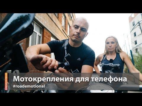 Крепления на руль мотоцикла для телефона / Roademotional