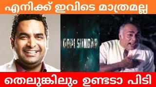 Gopi sundar telugu song copy|Troll Video|JazzEntertainment|
