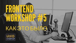 Frontend Workshop #5