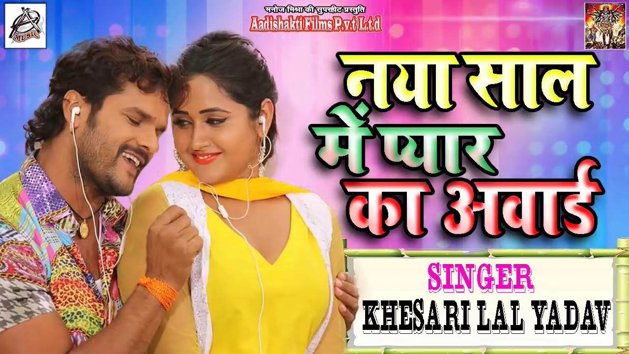 Khesari Lal yadav ka 2020 ka Happy New year song lover ka ...
