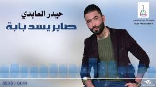 """حيدر العابدي """"صاير يسد بابة """"-#Haider Al Abedi - Seer Esad Banah"""