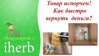 iHerb: товар испорчен! Как быстро вернуть деньги?(, 2014-03-29T15:04:09.000Z)
