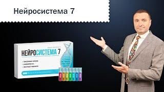 постер к видео Нейросистема 7 - реальный отзыв профессионального диетолога.