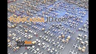 видео: Роботизированныи склад JD.com - пример продуманынх процессов