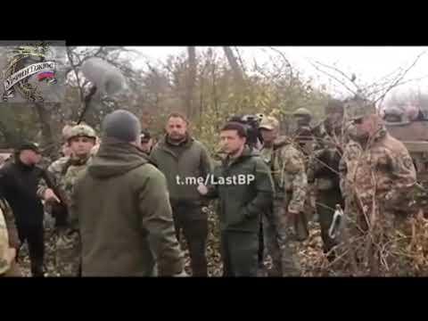 Украина.  Зеленский устроил скандал вДонбассе. «Я же не лох»!